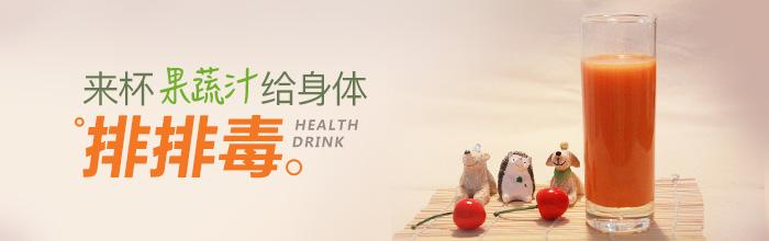 来杯果蔬汁给身体排排毒