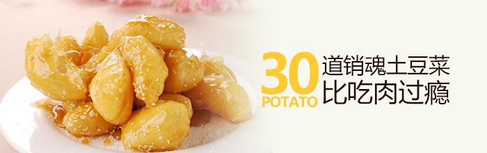 30道销魂土豆菜,比吃肉过瘾