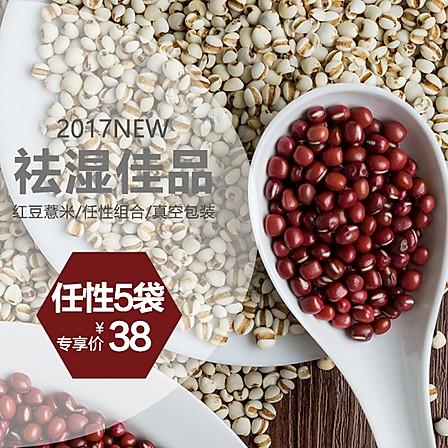 【祛湿佳品】靓禾良仓 红豆薏米组合5袋 红豆400g*3袋+薏米350g*2袋