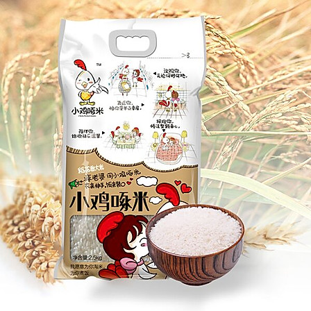 小鸡啄米 东北稻花香大米2.5kg 包邮 2016新米 儿童大米