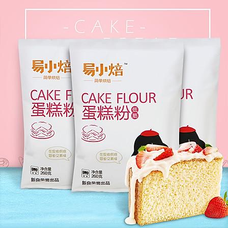 新良易小焙蛋糕粉260g*3袋 进口麦源
