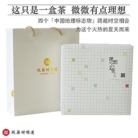 找药材精选 理想主义的茶四重奏 四个「中国地理标志物」跨越时空相会 为这个火热的夏天