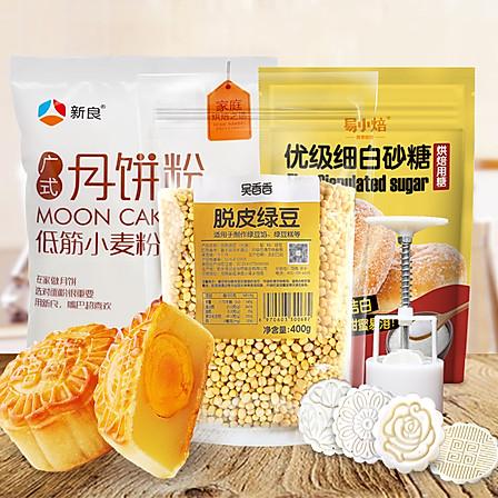 新良 广式月饼套餐【柔软油润、细腻、回油性好】【新疆西藏不发货】