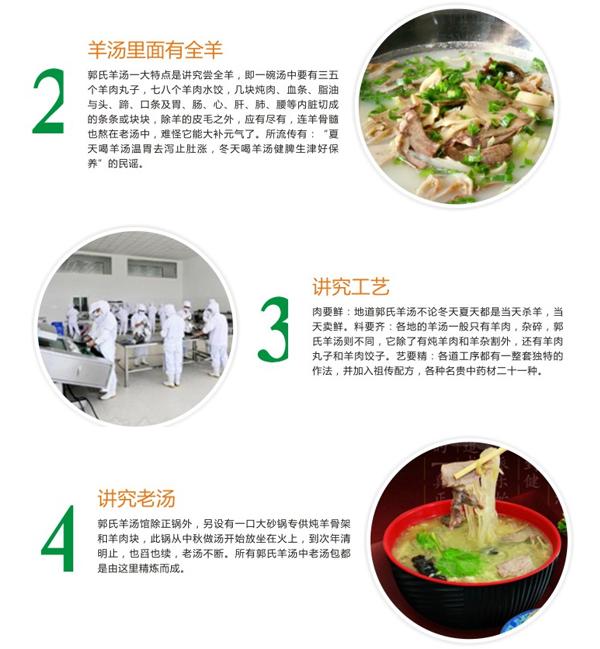 郭氏美食汤180g*2袋2种口味中华老字号山西mbc中国羊杂图片