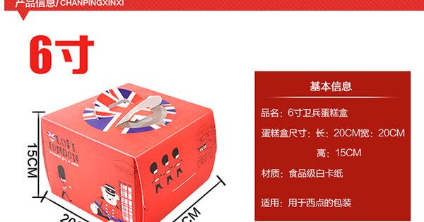 烘焙包装 蛋糕盒 西点盒 6寸 红色卫兵图案