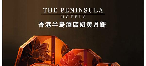 香港半岛酒店月饼 迷你奶黄月饼礼盒 港式月饼 8只装