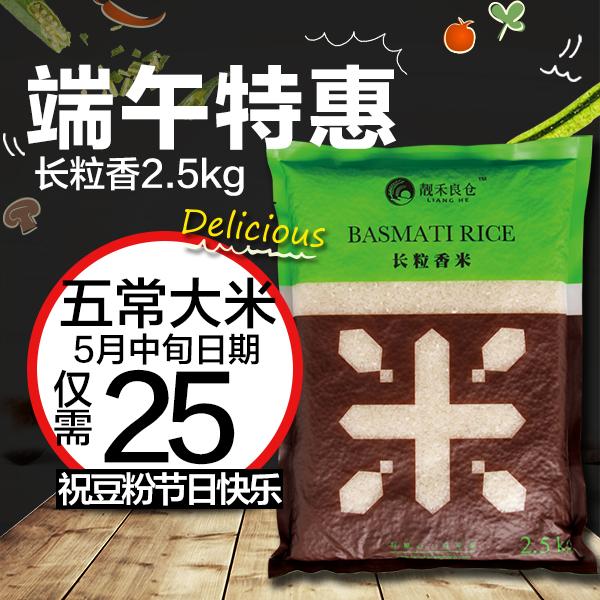【豆果明星大米】靓禾良仓 正宗东北大米五常长粒香5斤真空装